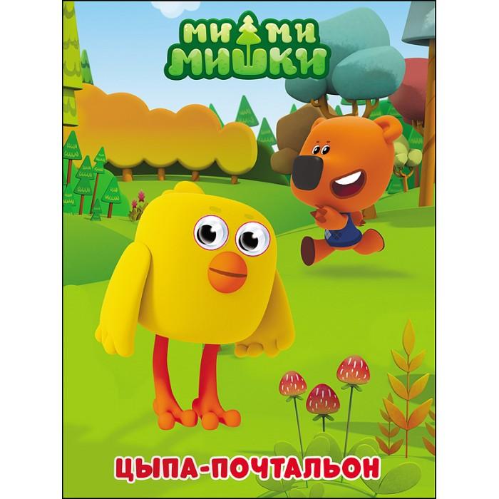 Книжки-картонки Проф-Пресс Книжка с глазками Ми-ми-мишки Цыпа-почтальон ми ми мишки кружка лисичка и цыпа