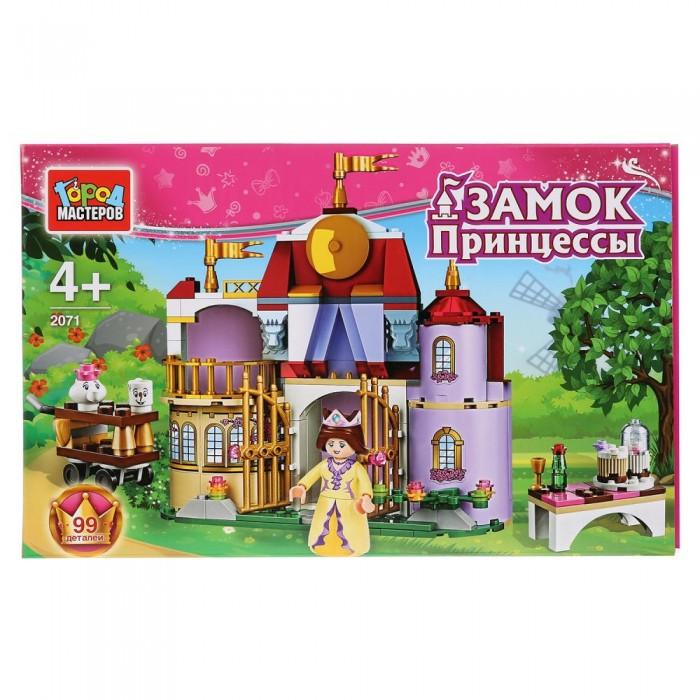 Конструкторы Город мастеров Замок принцессы с фигурками (99 деталей)