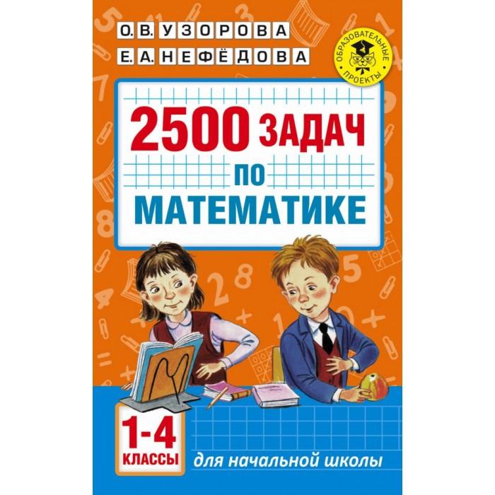 Раннее развитие Издательство АСТ Книга 2500 задач по математике. 1-4 классы отсутствует правила по математике 1 4 классы