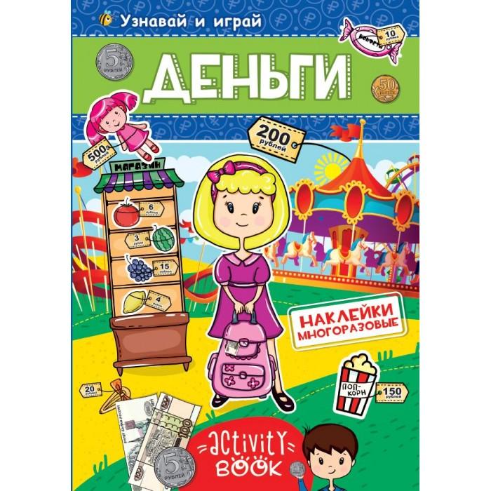 детские наклейки Детские наклейки Проф-Пресс Многоразовые наклейки Деньги