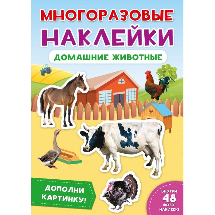 Картинка для Детские наклейки Проф-Пресс Многоразовые наклейки Домашние животные 978-5-378-29575-3