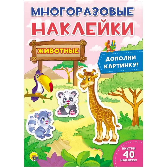 Детские наклейки Проф-Пресс Многоразовые наклейки Животные вовикова о худ рыцари многоразовые наклейки