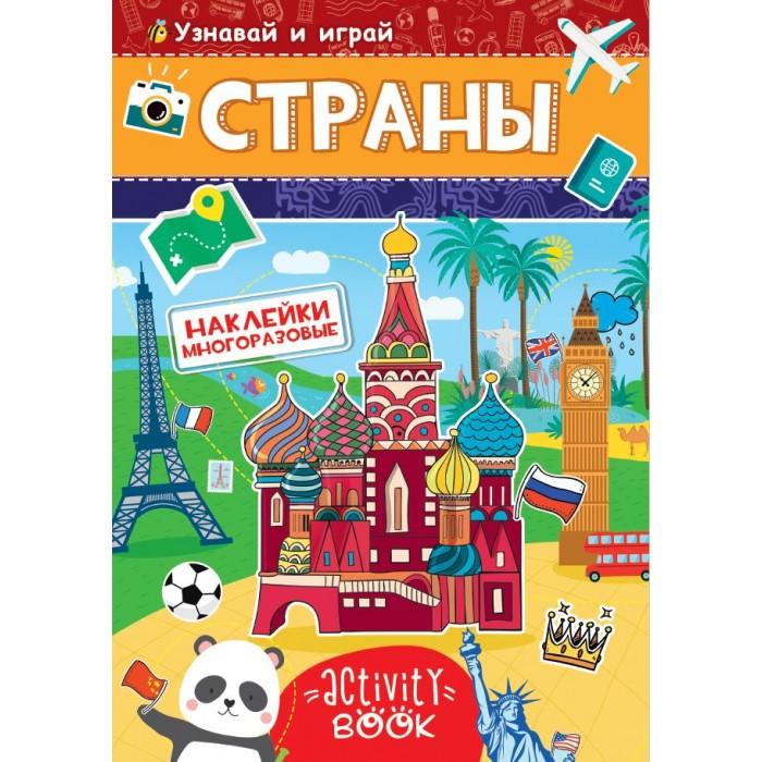 детские наклейки Детские наклейки Проф-Пресс Многоразовые наклейки Страны