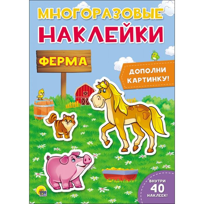 детские наклейки Детские наклейки Проф-Пресс Многоразовые наклейки Ферма