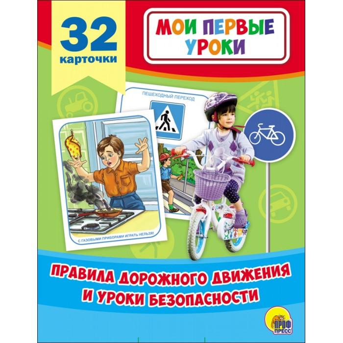 Развивающие книжки Проф-Пресс Мои первые уроки Правила дорожного движения и уроки безопасности захарова ольга владиславовна мамины уроки