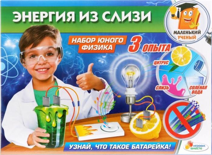 Фото - Наборы для опытов и экспериментов Играем вместе Набор юного физика Энергия из слизи набор играем вместе маленький ученый фабрика слизи tx 10017