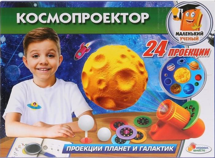 Купить Наборы для опытов и экспериментов, Играем вместе Набор юного ученого Космопроектор (24 проекции)