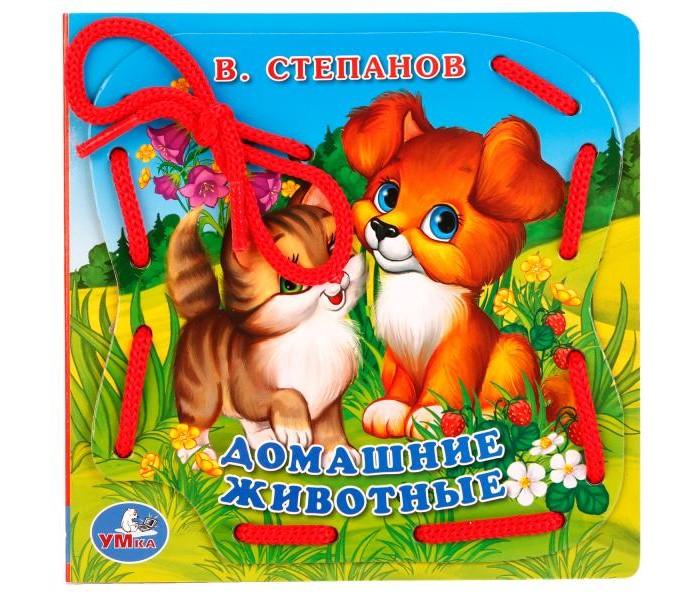 Картинка для Книжки-игрушки Умка Книга со шнурком Домашние животные Степанов В.