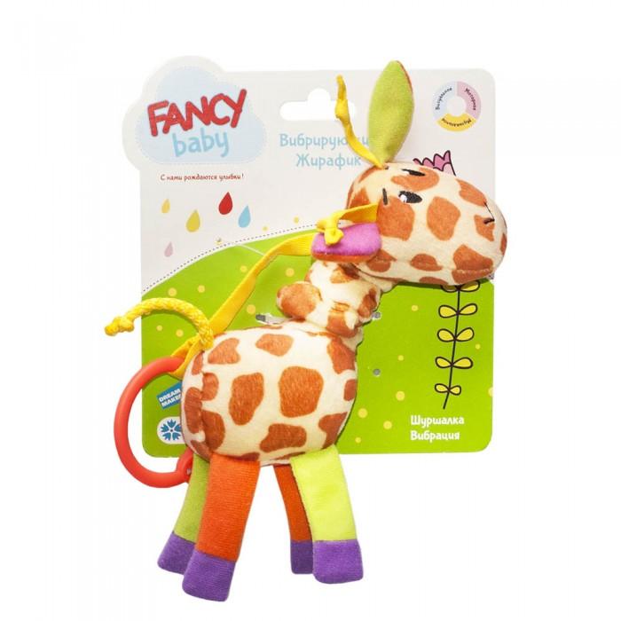 Развивающие игрушки Fancy Baby Вибрирующий жирафик