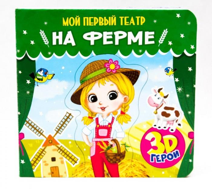 Книжки-игрушки Проф-Пресс Мой первый театр На ферме