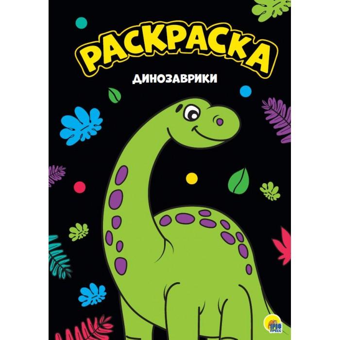 Раскраски Проф-Пресс А4 Динозаврики недорого