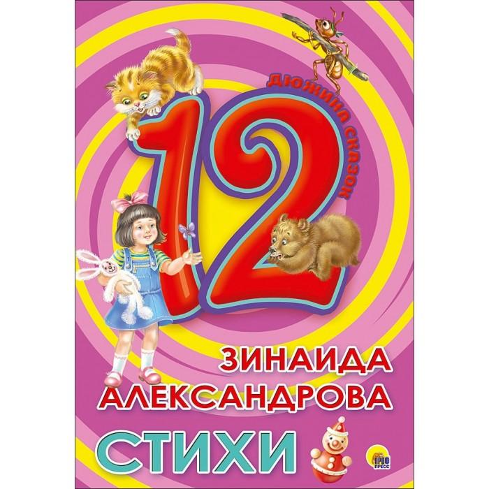 Художественные книги Проф-Пресс Книга Дюжина Зинаида Александрова Стихи