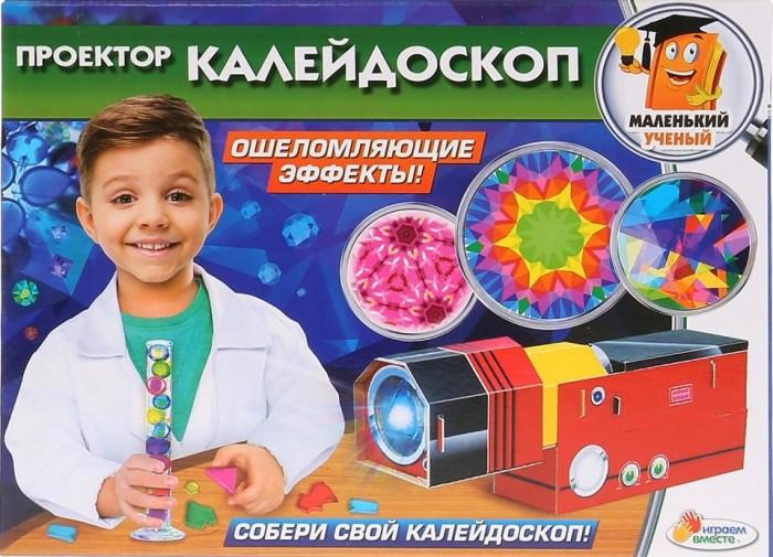 Фото - Наборы для опытов и экспериментов Играем вместе Маленький ученый Проектор-калейдоскоп набор играем вместе маленький ученый фабрика слизи tx 10017