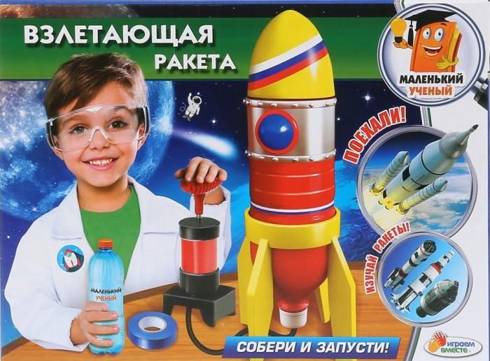 Фото - Наборы для опытов и экспериментов Играем вместе Маленький ученый Взлетающая ракета набор играем вместе маленький ученый фабрика слизи tx 10017