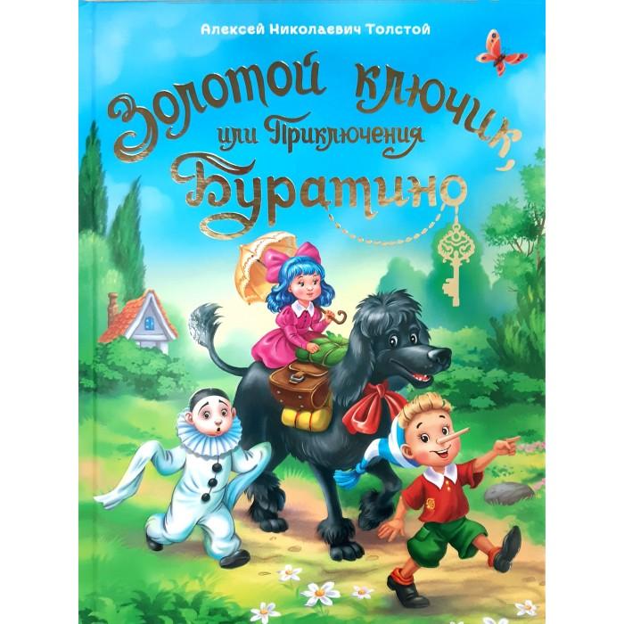 Художественные книги Проф-Пресс А. Толстой Золотой ключик, или Приключения Буратино