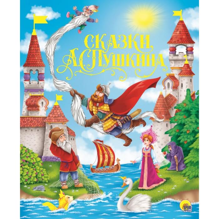 Художественные книги Проф-Пресс Сказки А.С. Пушкина