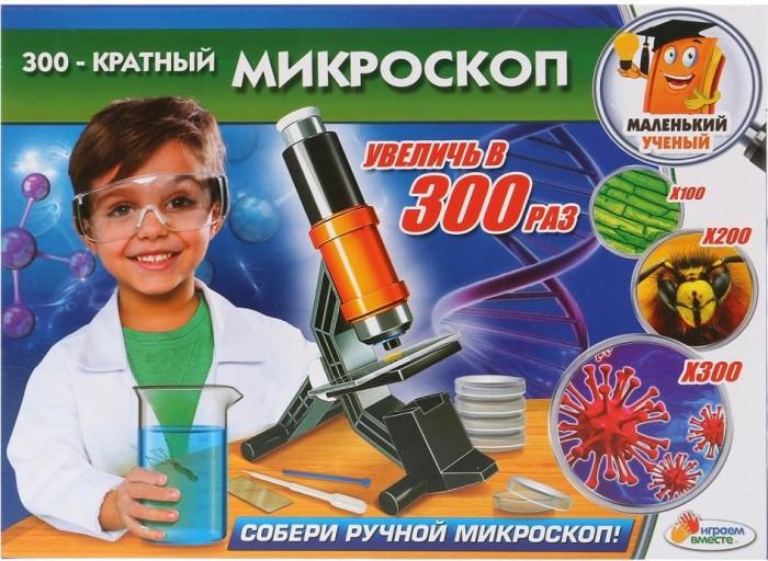 Купить Наборы для опытов и экспериментов, Играем вместе Набор юного ученого Микроскоп увеличение в 300 раз