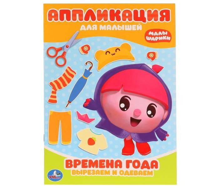 Аппликации для детей Умка Книжка с аппликациями Малышарики Времена года