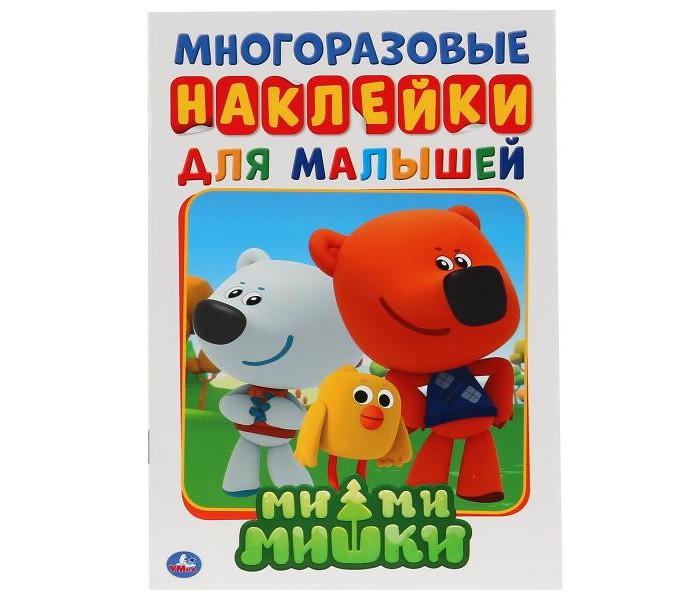 Фото - Детские наклейки Умка Активити для малышей с многоразовыми наклейками Ми-Ми-Мишки ми ми мишки большое путешествие брошюра с наклейками