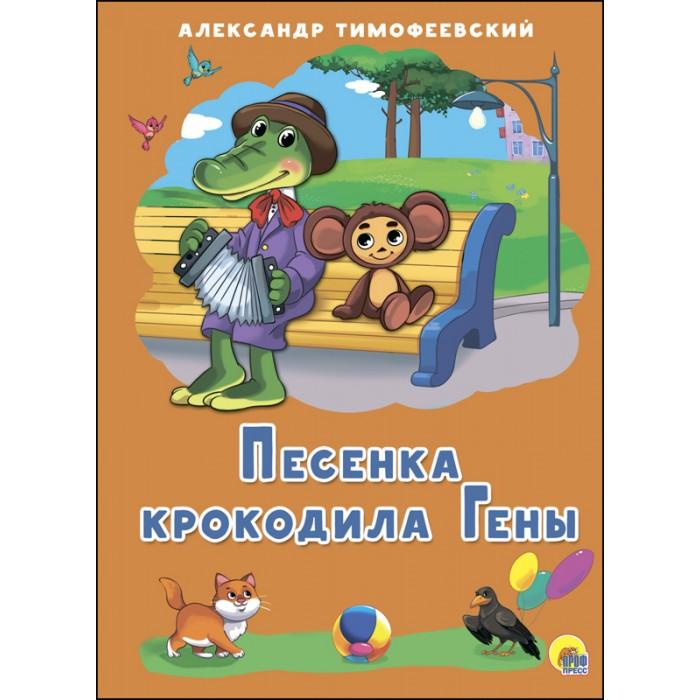 Картинка для Книжки-картонки Проф-Пресс Книжка-картонка А. Тимофеевский Песенка крокодила Гены
