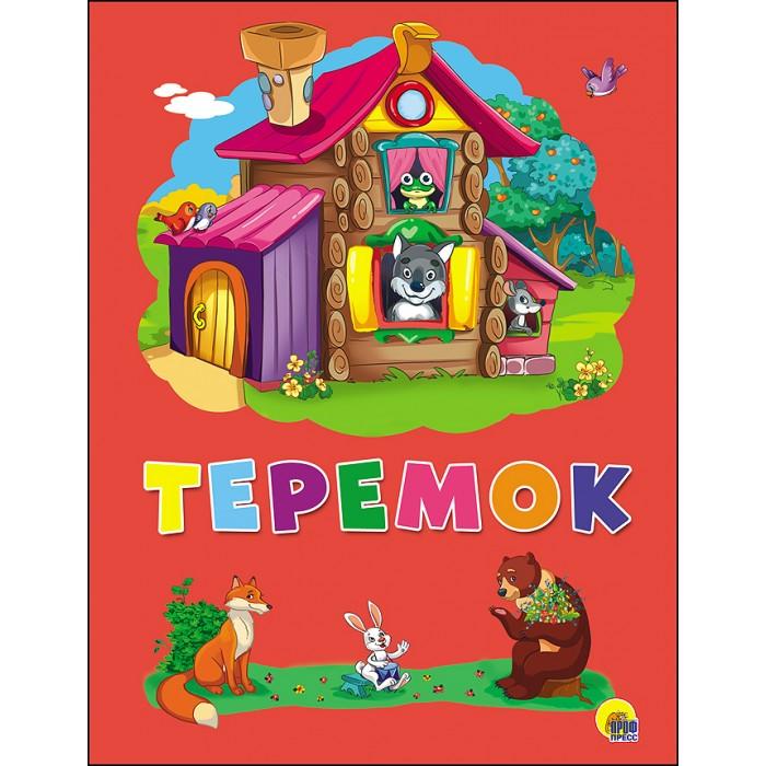 цена на Книжки-картонки Проф-Пресс Книжка-картонка Теремок 978-5-378-27295-2