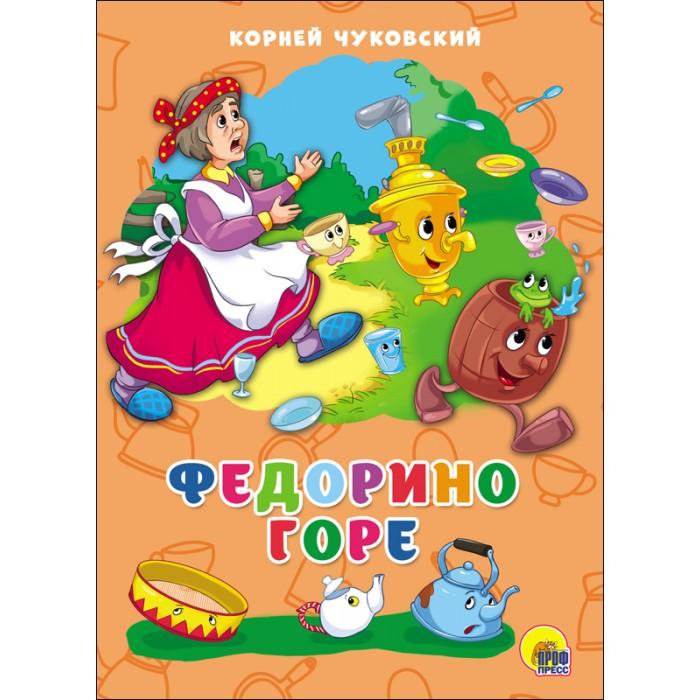 Картинка для Книжки-картонки Проф-Пресс Книжка-картонка К. Чуковский Федорино горе