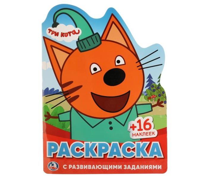 Раскраски Умка развивающая с вырубкой и наклейками Три кота умка раскраска с наклейками любимые мультфильмы