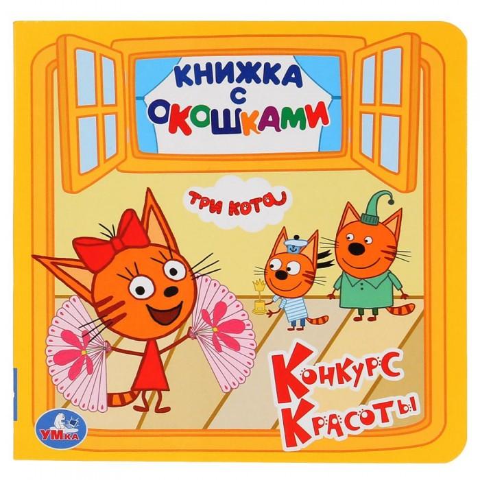 Книжки-картонки Умка Книжка с окошками Три кота Конкурс красоты