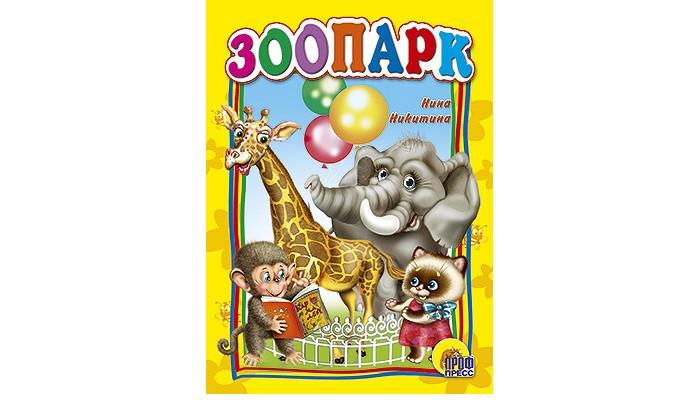 цена на Книжки-картонки Проф-Пресс Книжка-картонка Н. Никитина Зоопарк