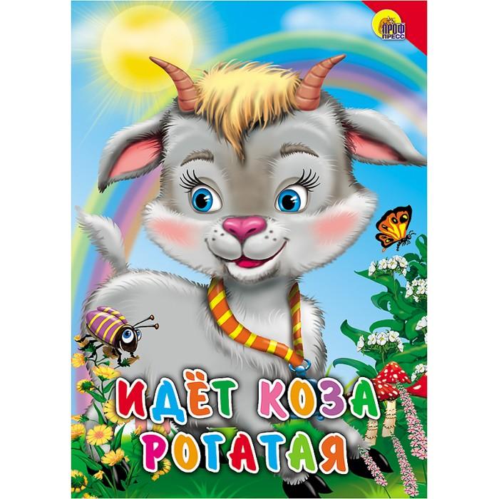 Книжки-картонки Проф-Пресс Книжка-картонка Идет коза рогатая проф пресс идёт коза рогатая волшебная кнопочка