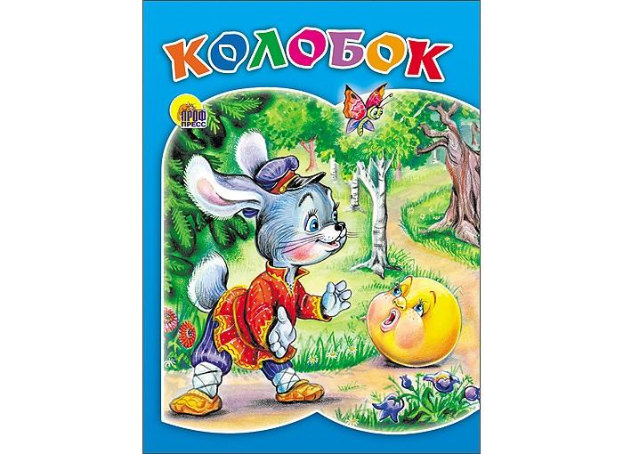 Книжки-картонки Проф-Пресс Книжка-картонка Колобок Заяц заржицкая э заяц и волшебный барабан