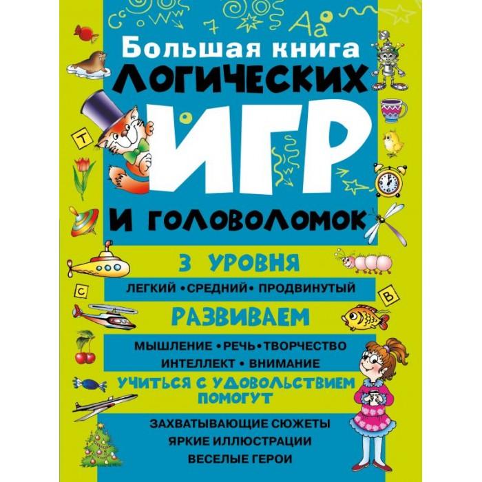 Развивающие книжки Издательство АСТ Большая книга логических игр и головоломок 714776
