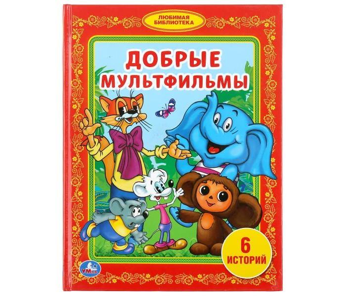 Художественные книги Умка Книга Добрые мультфильмы художественные книги умка книга добрые мультфильмы