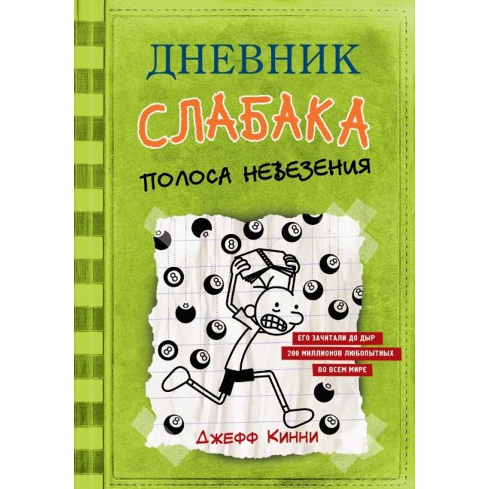 Художественные книги Издательство АСТ Дневник слабака-8 Полоса невезения