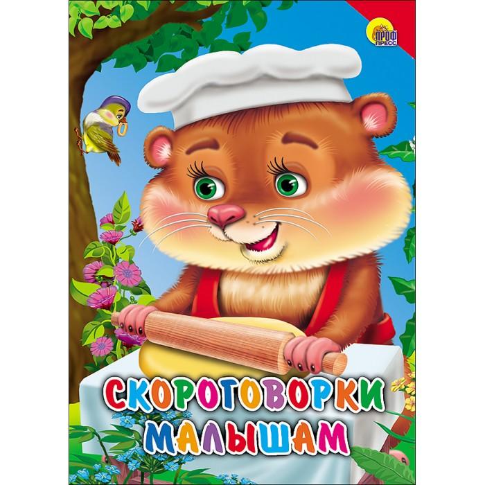 Фото - Книжки-картонки Проф-Пресс Книжка-картонка Скороговорки малышам робинс книжка картонка читаем малышам