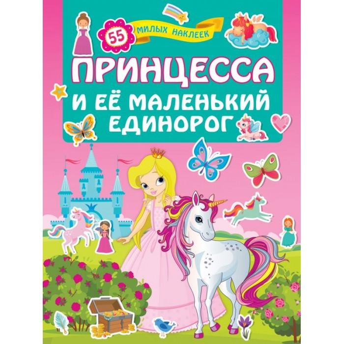 Книжки с наклейками Издательство АСТ 55 милых наклеек Принцесса и её маленький единорог модницы принцесса 55 наклеек