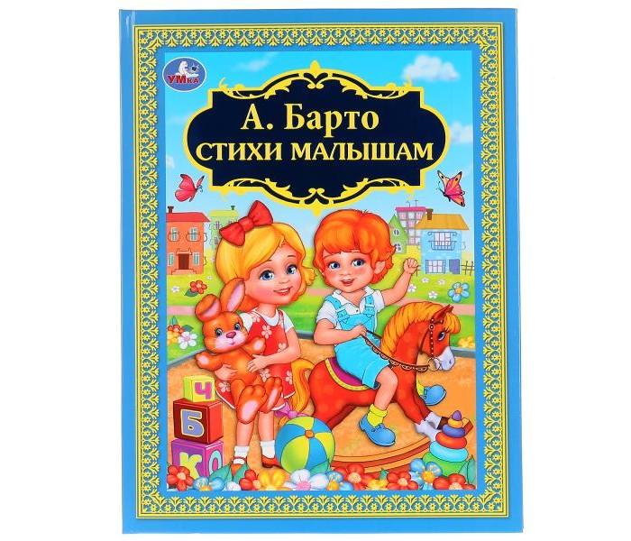Художественные книги Умка Стихи малышам А. Барто