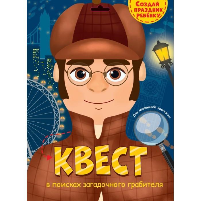 Картинка для Развивающие книжки Проф-Пресс Квест В поисках загадочного грабителя