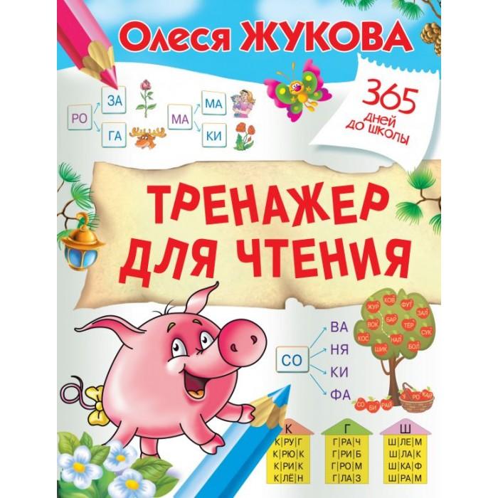 Раннее развитие Издательство АСТ Тренажер для чтения