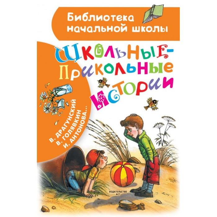 Художественные книги Издательство АСТ Школьные-прикольные истории