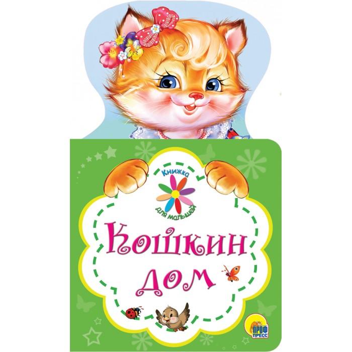 Книжки-картонки Проф-Пресс Книжка для малышей Кошкин дом малышарики загадки про дом умная раскраска для малышей книжка с вырубкой