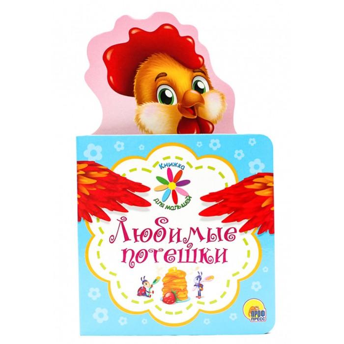 Книжки-картонки Проф-Пресс Книжка для малышей Любимые потешки