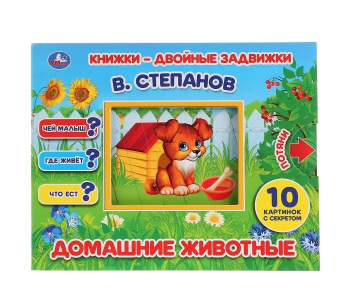 Книжки-картонки Умка Книжки-двойные задвижки Домашние животные В. Степанов