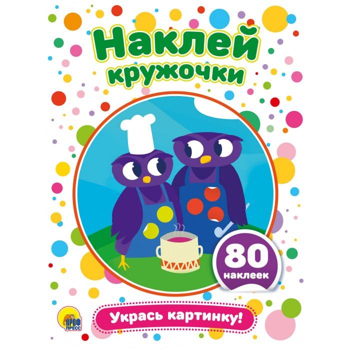 Книжки с наклейками Проф-Пресс Наклей кружочки Укрась картинку!