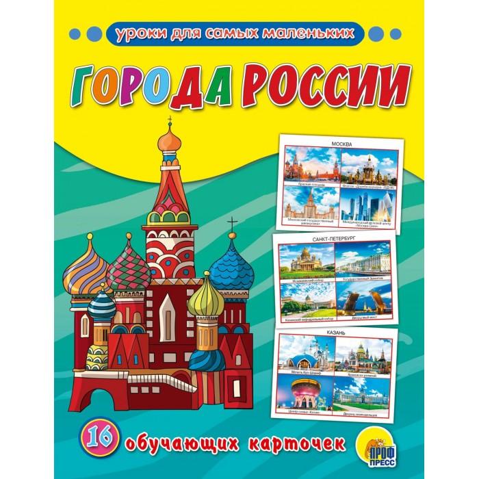 Развивающие книжки Проф-Пресс Обучающие карточки Города России