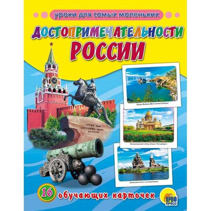 Развивающие книжки Проф-Пресс Обучающие карточки Достопримечательности России