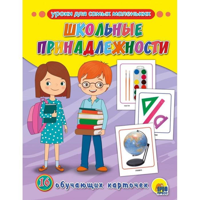 Развивающие книжки Проф-Пресс Обучающие карточки Школьные принадлежности