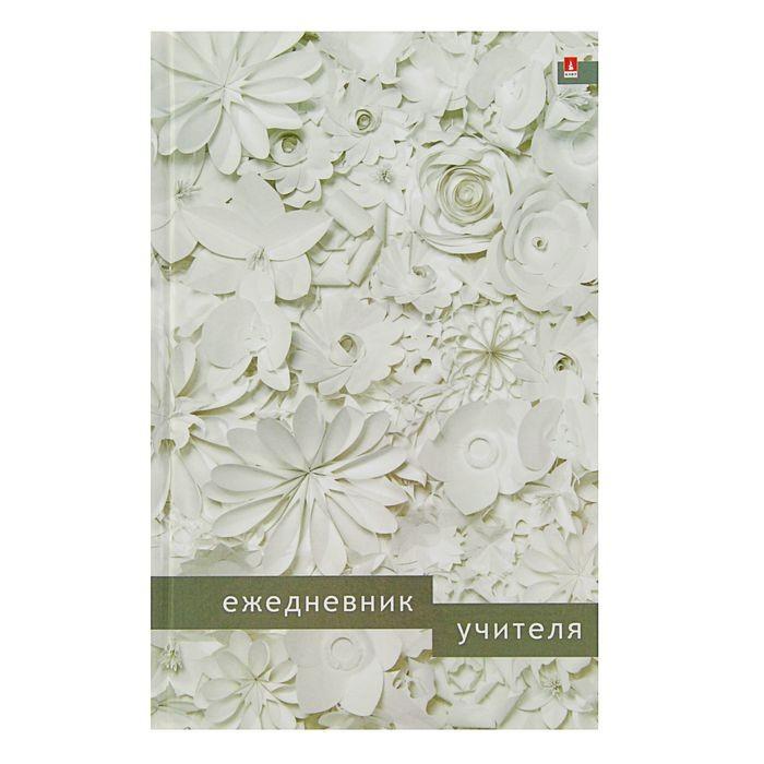 Канцелярия Альт Ежедневник учителя Белые цветы недатированный А5