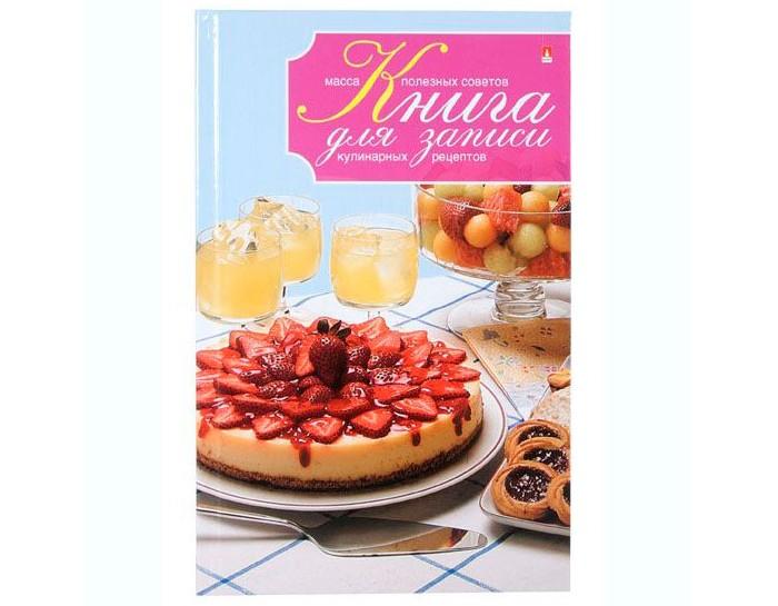 Канцелярия Альт Книга для записи кулинарных рецептов Торт с клубникой А5