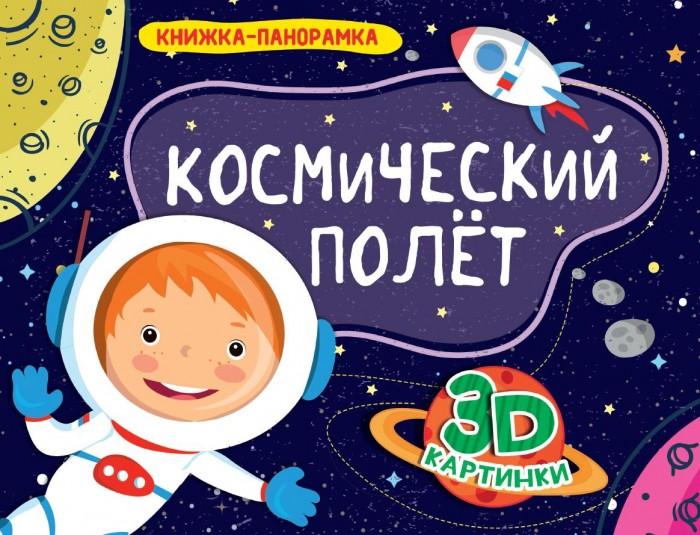 книжки панорамки Книжки-панорамки Проф-Пресс Книжка-панорамка Космический полет